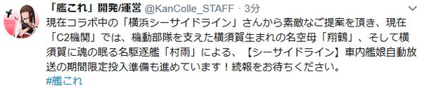 【艦これ】現在磯波と会える横浜シーサイドラインにて「翔鶴&村雨」による車内艦娘自動放送の期間限定投入準備も進行中!