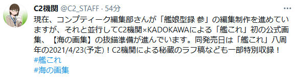 【艦これ】C2機関×KADOKAWAによる「艦これ」初の公式画集「海の画集」の抜錨準備が進行中!発売日は「艦これ」八周年の2021/4/23(予定)!
