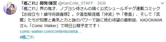 【艦これ】ノブヨシ侍さんの描く「お役立ち!鎮守府調査隊」第6話、明日明日公開予定!