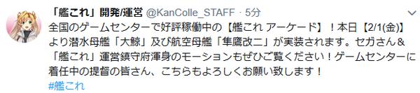 【艦これアーケード】本日2/1(金)より「大鯨」「隼鷹改二」を実装!ケッコンカッコカリ可能な艦娘も11隻追加!