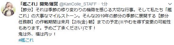 【艦これ】節分任務群の作戦期間は2/8(金) 朝までの予定!