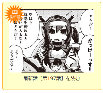 【艦これ】公式漫画197回更新!レイテ沖ってそんなに寒かったっけ?