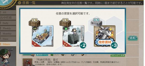 【艦これ】任務報酬で大発動艇と噴進砲が選べたりするけどどっちもらうべき? 他噴進砲雑談