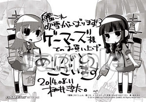 fubuki3