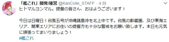 【艦これ】運営アイコンが傘をさした択捉ちゃんに変更!
