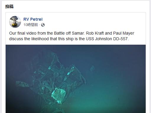 【艦これ】ポール・アレン氏の調査チームがサマール沖で駆逐艦「ジョンストン」を発見!