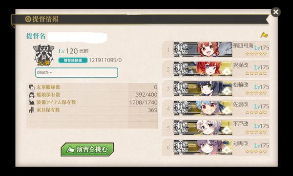 【艦これ】こ、これが海防艦ガチ提督か・・・!?