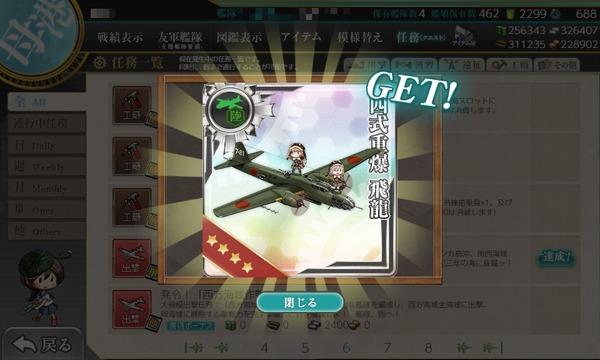 【艦これ】新春任務って戦力整ってない提督でもなんとかなりそうな難易度で、割とよく考えられた任務よな