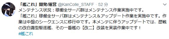 【艦これ】運営アイコンが変更!海風改二と思われる娘に!?