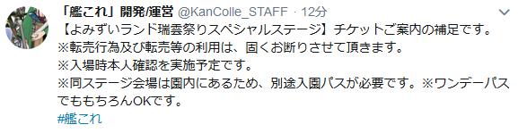 【艦これ】瑞雲祭りスペシャルステージチケットご案内の補足発表!