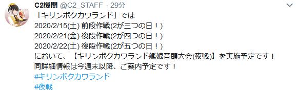 【艦これ】「KIRIN Kai-II」及び「BOKUKAWAUSO」のサンリオ特製アイテム群を日本橋方面と両面作戦展開開始予定!