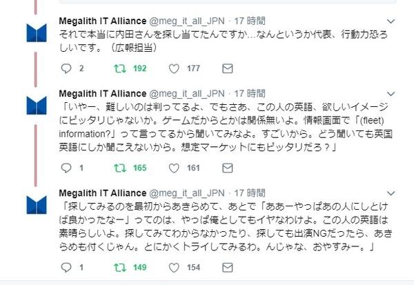 【艦これ】ナレーションに内田さんを起用した会社、艦これが切っ掛けだったことが判明!