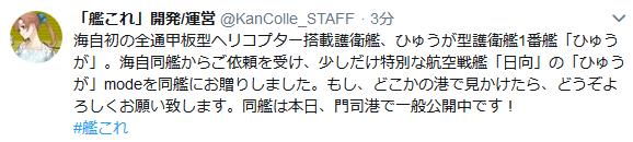 【艦これ】護衛艦ひゅうが一般公開時にひゅうがmodeの日向と記念撮影!