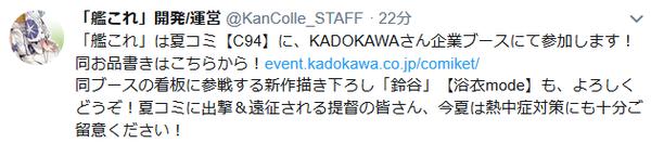 【艦これ】C94KADOKAWAブースで取り扱う艦これ商品更新!新たに豪華涼感浴衣掛布「鈴谷浴衣mode」を含む商品4点追加!