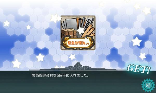 【艦これ】秋津洲の緊急修理やってみた