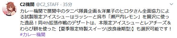 【艦これ】ZECO氏からカレー機関応援イラストが到着!