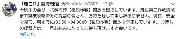 【艦これ】後段作戦開放は安全を見て早朝となる03:50~04:00を予定