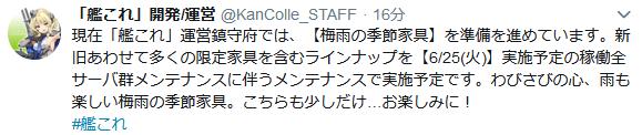 【艦これ】6/25(火)のメンテナンスで梅雨の季節家具も準備予定!
