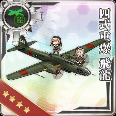 【艦これ】みんな「四式重爆 飛龍」をなんて呼んでる?