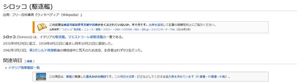【艦これ】今のシロッコ(駆逐艦)のwikiがこんな感じ、これから増えるかな?