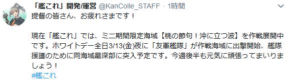 【艦これ】次回メンテナンスはホワイトデー前日の3/13(金)夜!友軍艦隊も出撃!
