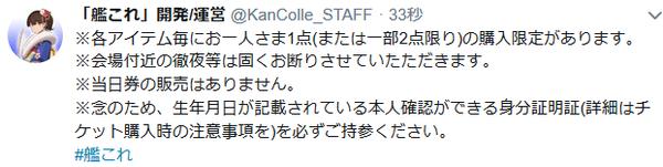 【艦これ】鎮守府新春JAZZ祭りの物販は前日となる明日1/3(木)から実施! 他公式ツイートまとめ