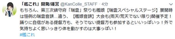【艦これ】瑞雲スペシャルステージ先行案内は今週後半予定!