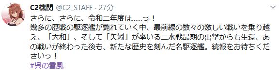 【艦これ】令和二年度、新たな歴史を刻んだ名駆逐艦に何かが来る・・・!?