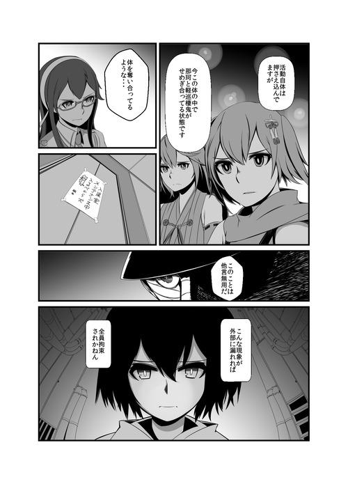 daizerosuiraisentaitei_003
