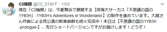 【艦これ】大越さん作曲による「不思議の国の1YB3H -prologue-」先行ショートバージョンをお届け!