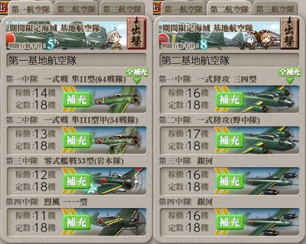 【艦これ】友軍が来るようになったE2は、基地航空隊を空襲マスに出すと安定するね E2-2攻略雑談