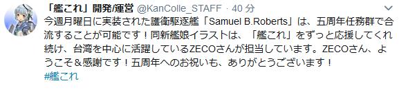 【艦これ】Samuel B.Robertsは台湾を中心に活躍しているZECO氏が担当!
