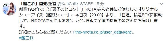 【艦これ】本日夜20:00より、HIROTAの艦娘シューのオンライン通販開始!