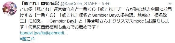 【艦これ】一番くじの「Gambier Bay」と「浮き輪さん」クリスマスmodeも公開!