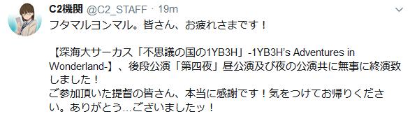 【艦これ】深海大サーカス後段公演「第四夜」無事終演!