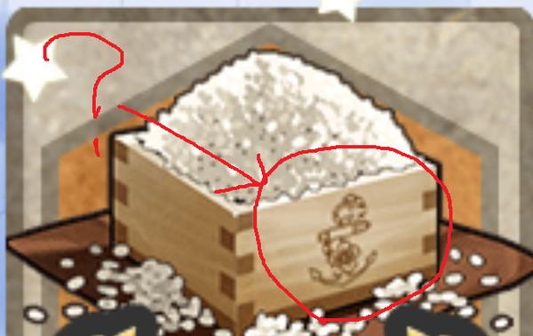 【艦これ】お米の入れ物に書いてあるこのマークってなんだろう?