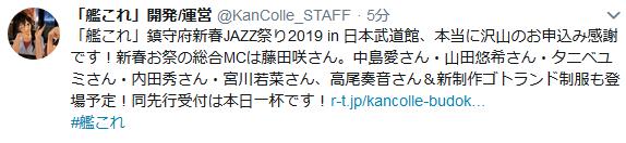 【艦これ】JAZZ祭りin日本武道館の総合MCに、高尾奏音さんも新制作ゴトランド制服で登場予定!