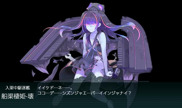 【艦これ】船渠棲姫ちゃんって良く見ると工具持ってるのな・・・工作得意だったりするのかな?
