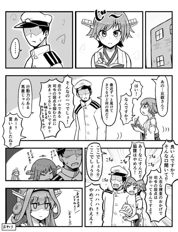 【艦これ】比叡の恋のライバル 他なごみネタ