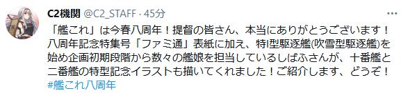 【艦これ】しばふ氏による8周年記念イラスト公開!