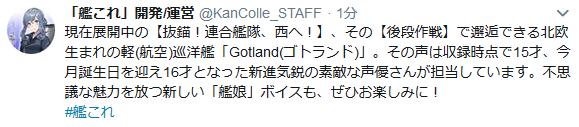 【艦これ】ゴトランドの声を担当したのは、今月誕生日を迎えた16才新進気鋭の声優さん!
