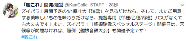 【艦これ】本日4/6(土)12時よりズイパラ!瑞雲スペシャルステージチケットの一般販売を開始! 他公式ツイートまとめ