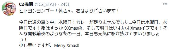 【艦これ】描き下ろしと思われるクリスマスイラスト公開!