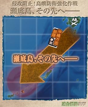 【艦これ】侵攻阻止!島嶼防衛強化作戦「瀬底島、その先へ――」(E2)攻略検証会場【参加型記事】