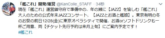 【艦これ】JAZZとお酒と艦娘は2018/12/28(金)に「東京オペラシティ」で開催予定!チケット先行予約は来月上旬!
