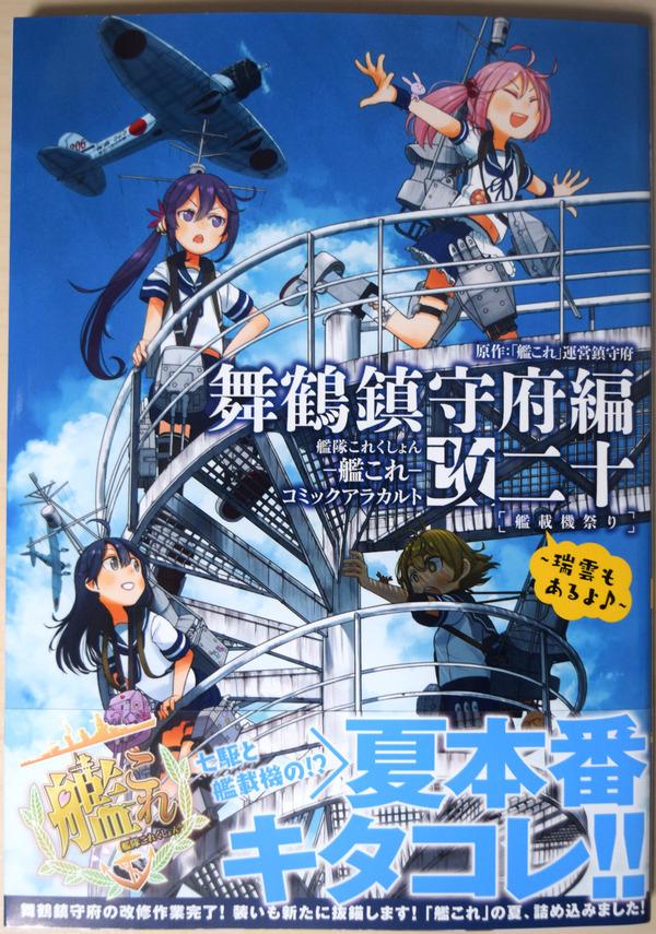 【艦これ】舞鶴アンソロも帰って来た!艦これアンソロジーコミック改「舞鶴鎮守府編20」レビュー