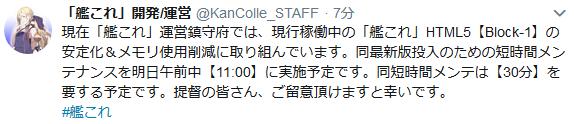 【艦これ】明日11:00より30分の短時間メンテを実施予定!