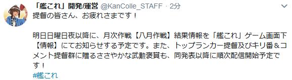【艦これ】明日9/29(日)夜以降に、八月作戦武勲褒賞を配信予定!