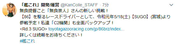【艦これ】無良提督がレースドライバーとして、5/18(土)「SUGO」(宮城)より参戦予定!