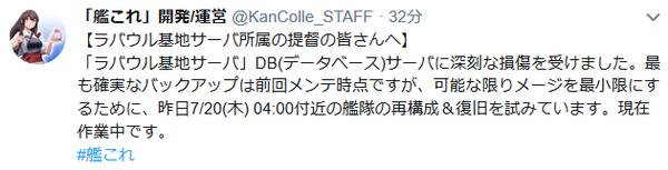 【艦これ】現在ラバウル基地サーバは7/20(金)04:00付近のデータで再構築&復旧中!